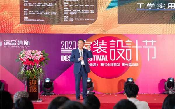 杭州首席设计师、铭品装饰董事长张一良先生