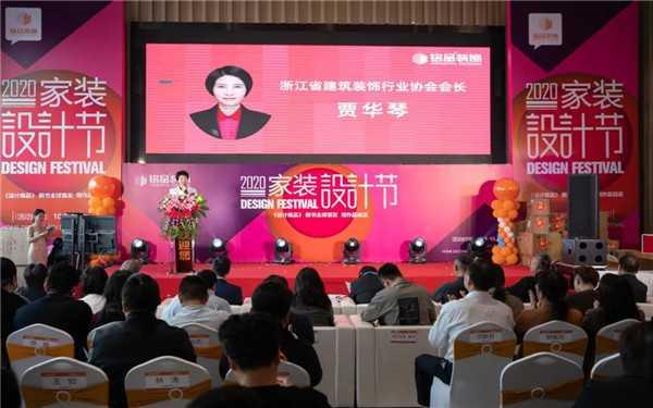 浙江省建筑装饰行业协会会长贾华琴女士