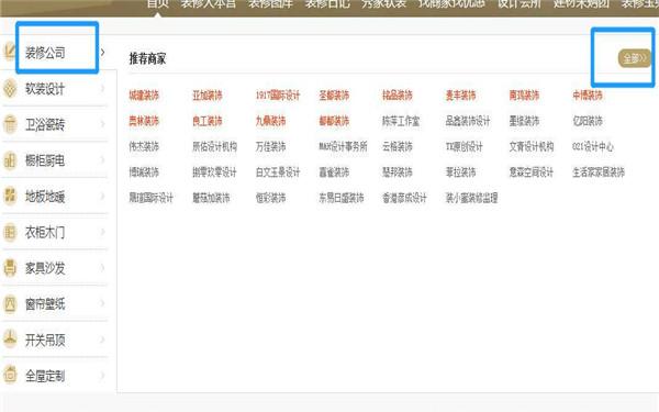 杭州19楼家装公司排名!
