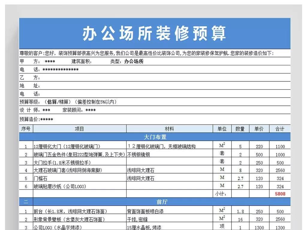 杭州写字楼装修报价单