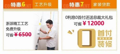 『25°全屋装』轻松装修,听说杭州出现了一站式搞定装修的高颜值材料展厅,一起来看看吧!(11)